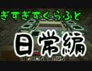 【Minecraft】ぎすぎすクラフト日常編part7【実況プレイ動画】