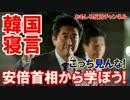 【韓国の無茶な願い】 完璧な安倍首相から学ぼう!こっち見るなよ!