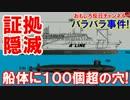 【韓国の浮かばれないセウォル号】 船体に