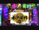 【展示会動画】「ぱちんこ 水戸黄門Ⅲ」【超速ニュース】