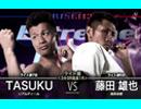 キックボクシング 2016.9.25 【RISE 113】第5試合 ライト級(-63kg) <藤田雄也 VS TASUKU>