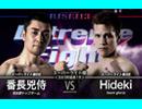 キックボクシング 2016.9.25 【RISE 113】第6試合 スーパーライト級(-65kg) <Hideki VS 番長兇侍>