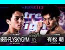 キックボクシング 2016.9.25 【RISE 113】第7試合 バンタム級(-55kg) <有松 朝 VS 優吾・FLYSKYGYM>