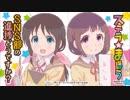 第75位:TVアニメ「ステラのまほう」SNS部の進捗どうですか?最終回