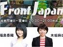 【Front Japan 桜】中国に翻弄されるビットコイン / 呉阿明氏と日本人-台湾を取り巻く国際情勢[桜H29/1/17]