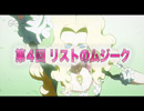 リスト×浅倉大介~クラシカロイド ムジークちゃんねる~アニメ「クラシカロイド」