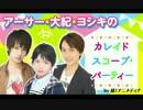 【ラジオ】『アーサー・大紀・ヨシキのカレイドスコープ・パーティー』(7)