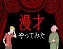 【素人】漫才やってみたpart1【漫才】 thumbnail