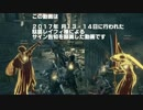 【ダークソウル3】大書庫 サイン告知の思い出【2017/01/13・14】