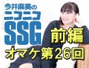 【第26回オマケ放送前編】ミンゴスが恋ダンスを披露するMMMP!