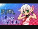 (V)・∀・(V)<I Bless Thy Life を歌ってみぱん。(改)