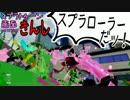 【特殊ルール】スプラトゥーン画面きんし!【#010】