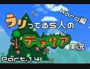 [テラリア]ラリってる5人のテラリア実況(for WiiU) Part.14