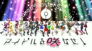 【PKSP】✿ア.イ.ド.ル.wo.咲.か.せ!✿【歌ってみた】