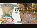 今からでも間に合う!?初めての日刊マリオカート8実況プレイ578日目