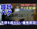 【韓国サムスンが爆発原因公表】 爆発する誤設計仕様!加熱は予想外!