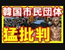 【韓国崩壊】韓国市民団体「公式謝罪と法的賠償をしろニダ!」