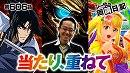 シーサ。の回胴日記_第606話 [by ARROWS-SCREEN] thumbnail