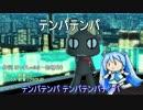 【FF14替え歌】テンパテンパ【初音ミク】