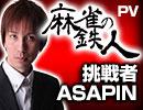 【PV】麻雀の鉄人挑戦者ASAPIN