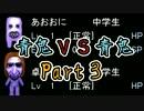 『青鬼vs青鬼』Part終