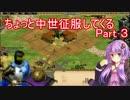【AoE2】ちょっと中世征服してくる Part3【結月ゆかり&ゆっくり実況】