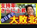 安倍首相「像が撤去されるまで帰さない」外務省は勝手に決めんな!