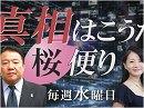 【桜便り】田母神裁判報告~鍛冶俊樹[桜H29/1/18]