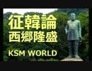 「征韓論」西郷隆盛は武力で朝鮮を従えようという主張をしていない。