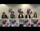 アニメ「チェインクロニクル ~ヘクセイタスの閃~」TV放映記念緊急座談会