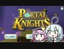 【ゆっくり実況】姉2人のPortal Knights part1