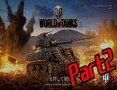 【PS4版WoT】PS4版WoTで遊んでみた2【実況動画プレイ】