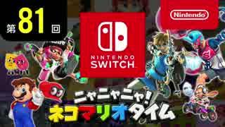 ニャニャニャ! ネコマリオタイム 第81回(Nintendo Switch特集)
