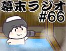 [会員専用]幕末ラジオ 第六十六回(ユーチ