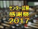 【おっぱい】センター試験感謝祭2017【猫の名は。】