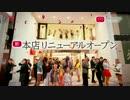【広島】メガネの田中  Webムービー 「イロドリJourney」【歌詞付き】