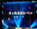 師走のMJ動画2017その陸:第4期最強位バトル(第4節・三麻)