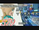 今からでも間に合う!?初めての日刊マリオカート8実況プレイ579日目