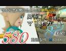 今からでも間に合う!?初めての日刊マリオカート8実況プレイ580日目