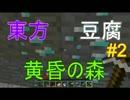 【Minecraft実況】TTTクラフト#2【東方・豆腐・黄昏の森】