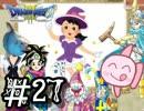 【FC版DQ3】祝30周年!初見でロト三部作制覇!【実況】part27