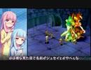 【サガフロ2】琴葉姉妹の縛りプレイ Pt.16【VOICEROID実況】