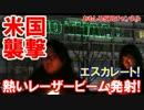 【韓国組織が集会で暴走】 在韓米国大使館にレーザービーム!