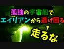 【実況】孤独の宇宙船でエイリアンから逃げ回るホラーゲーム【Part3】 thumbnail