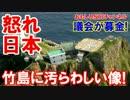 【日本の竹島が汚される】 竹島にあの像が出来る!大使館閉鎖で対抗!