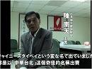 【台湾CH Vol.166】中国は何を恐れる?東京五輪「台湾正名」運動を批判[桜H29/1/19]
