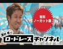 栗村修のロードレースチャンネル 2017/01/21公開分