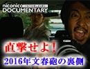 第14位:予告編「直撃せよ!2016年文春砲の裏側」ニコニコドキュメンタリー