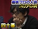 【女流棋士の春】麻雀プロの人狼 スリアロ村:第四十幕(下)