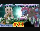 【ポケモンSM】全一サザンドラ使いを目指すレート!#21